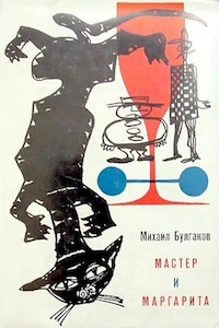 1969 Russian_Possev-Verlag_1969