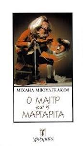 1991 Νότα Κυριακοπούλου_Greek_Γράμματα_1991