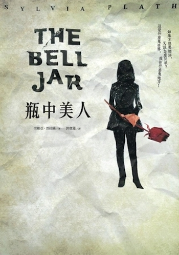 the bell jar chinese