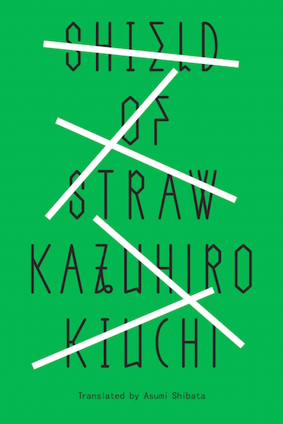shield of straw kiuchi