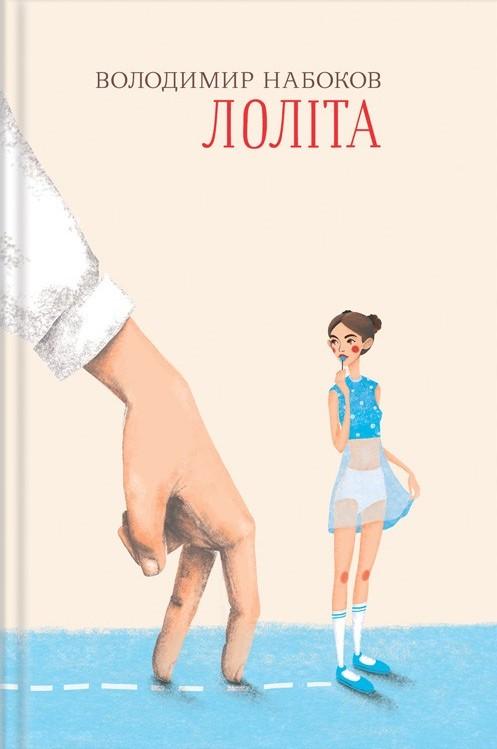 Ukranian Lolita