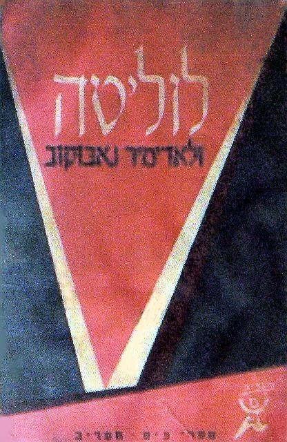 lolita hebrew edition