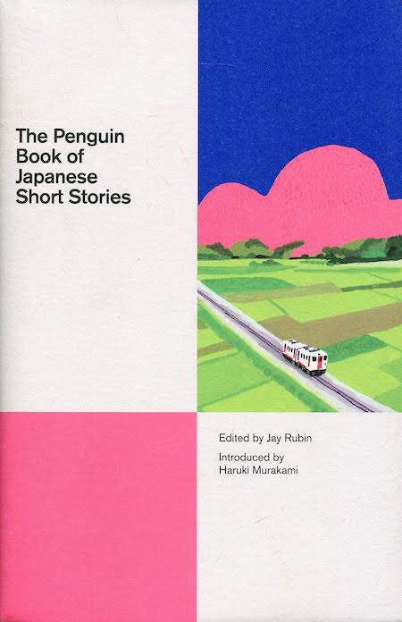 Jay Rubin, ed., <em>The Penguin Book of Japanese Short Stories</em>, design by Matthew Young (Penguin)