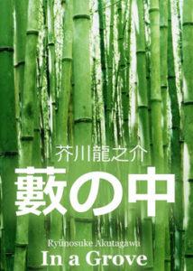 """Ryūnosuke Akutagawa, """"In a Bamboo Grove"""""""