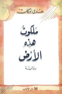 The Kingdom of this Earth byHoda Barakat